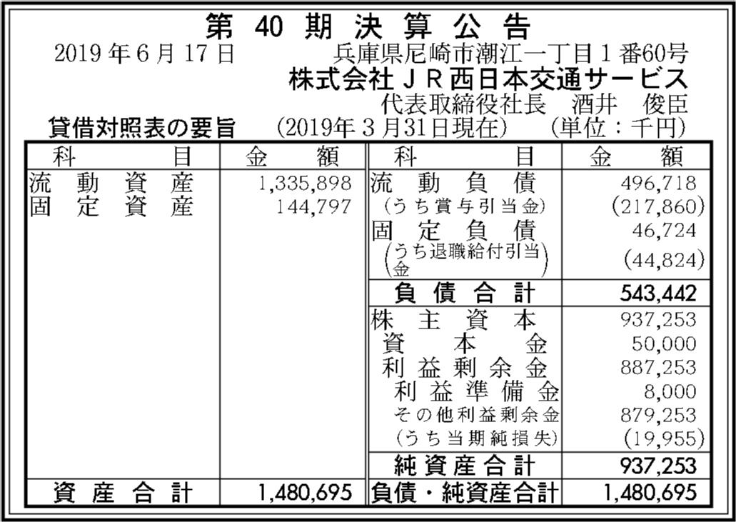 株式会社JR西日本交通サービス 第40期決算公告   官報決算データベース