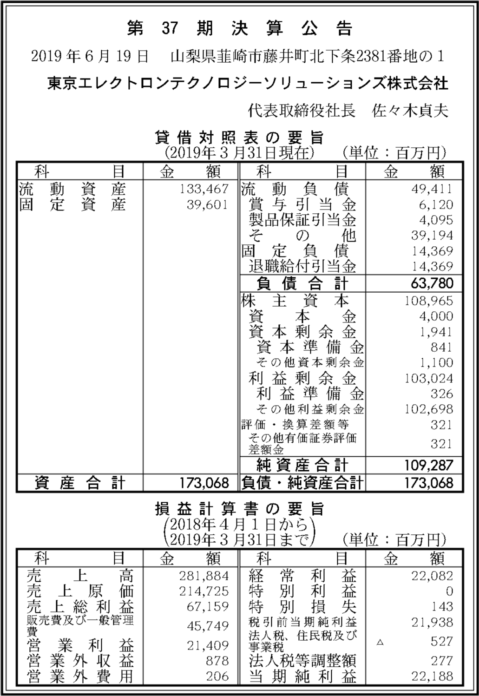 会社 東京 エレクトロン 株式