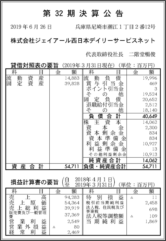 株式会社ジェイアール西日本デイリーサービスネット 第32期決算公告 ...