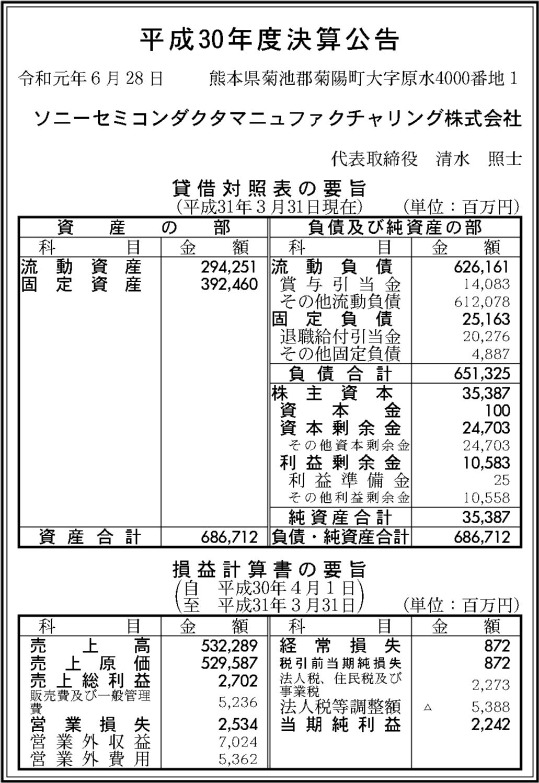 マニュ ファク 株式 会社 ソニー セミコンダクタ チャリング