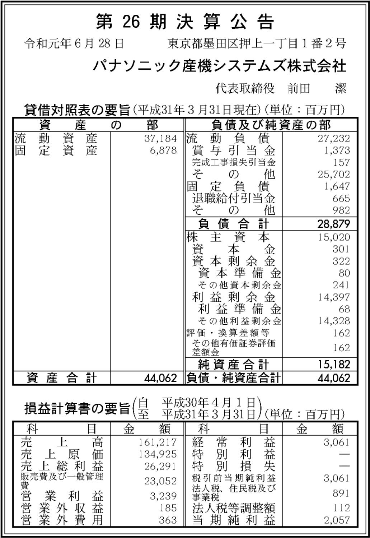 機 株式 システムズ 会社 パナソニック 産