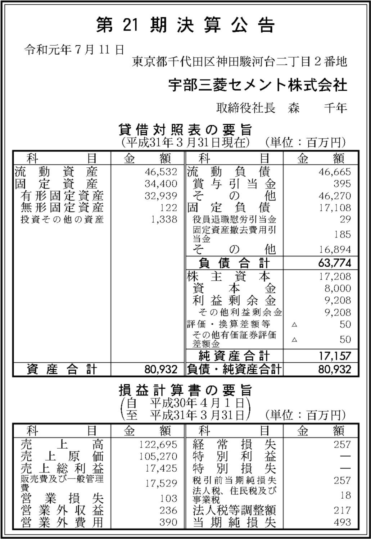 セメント 宇部 三菱