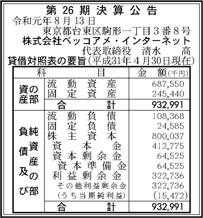 株式会社ベッコアメ・インターネット 第26期決算公告 | 官報決算 ...