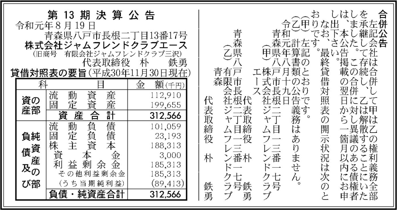 0088 831476765868937515988ec542c7f1579a147b6857bd126586d4b4b870db6acc012b1c8dc39f986b1007a4af4690d6bf75384bec54f5e461808d11f472028af3 01