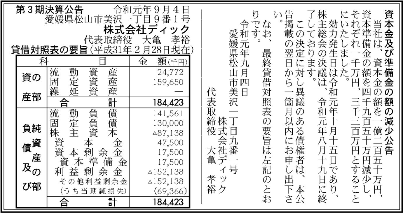 0031 80a098525838bf8e74ab66a84c964a5be30d1509547924a36da1d63b1442a722ccb9f8cff8683a5c825797350625703687112f53d1802b0d2355736ca2be580a 06