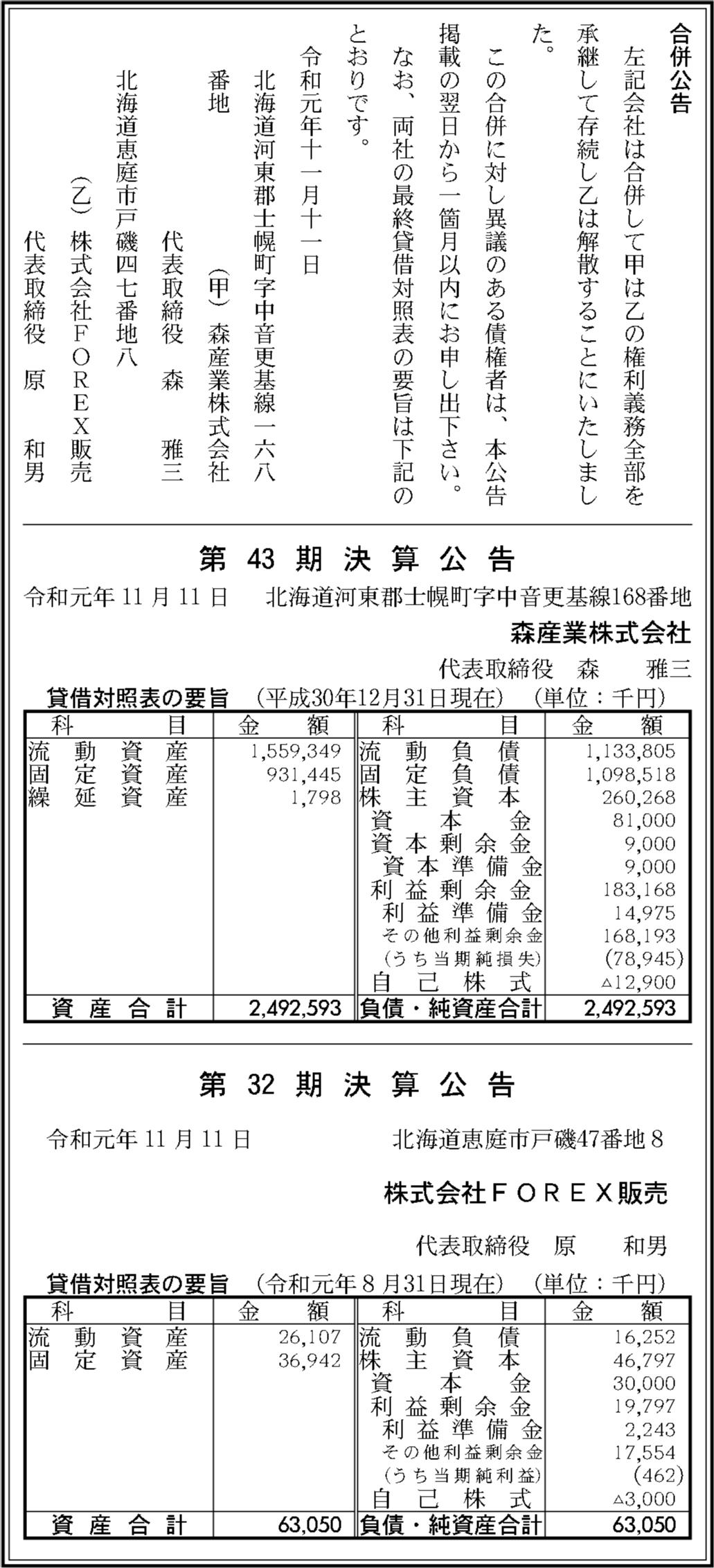 0031 d085c6e09747439355316e084f727a91fab458c38a968996d029f6c2589fcb9c9269a4fa641e559a2199ea5e7dc6d2cee51edddfffe2bd3ec4d59c23d2fa767a 04