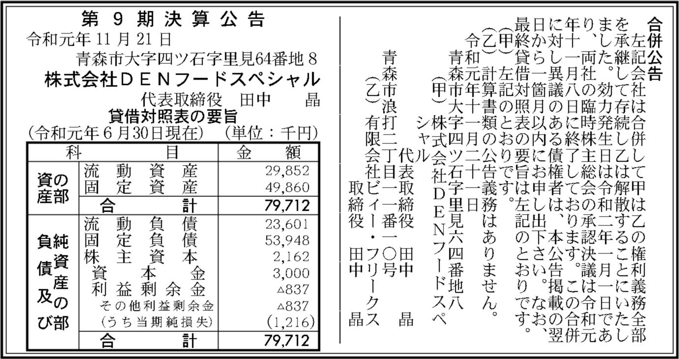0212 964f4b8492e537ebeb02c43a89a7c5b3242dda3bf22062c4476e0639d22893e3d379c12d4a611afb20884e389e163db5bd9c45869c095acce41d0b628307aafe 03