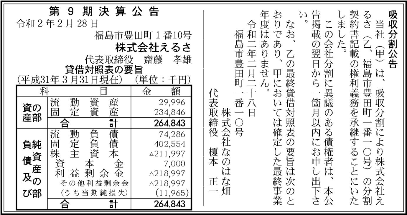 0269 3d7542f47c5fc734ebe2e91daf7f2551404ddf105529319b298a633bf16695e9419936725b604351ae168733ced541c53bcd01a78a26d7313406c0706bb38f9e 06
