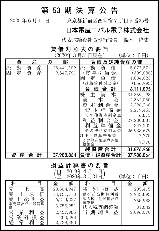日本 電 産 コパル 電子 株式 会社