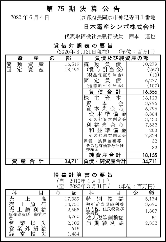 会社 シンポ 株式 産 日本 電