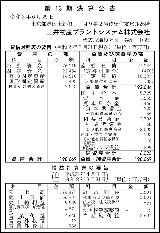 プラント システム 物産 三井