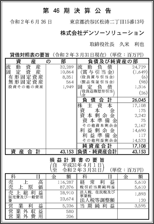 株式 会社 デンソー ソリューション