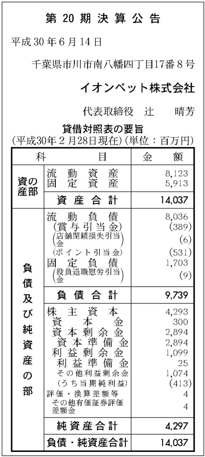 株式 イオン 会社 ペット